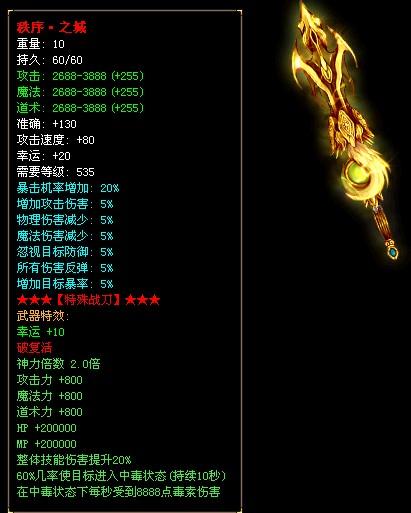 热血传奇:级别提高在传奇新开私服中,玩家级别升高,他的战斗力
